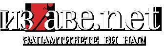 изјаве.net